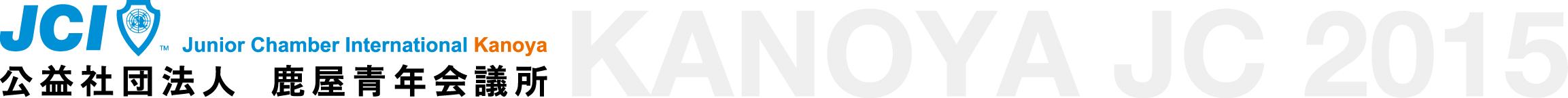2015年度公益社団法人鹿屋青年会議所