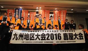 九州地区大会2016 鹿屋大会のイメージ