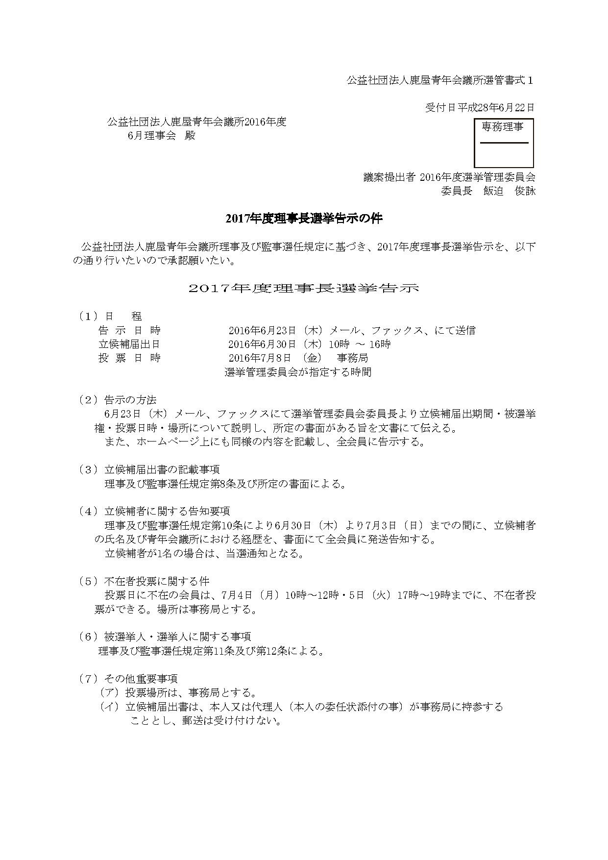 1,2理事長選挙告示2016審議20160623_ページ_1