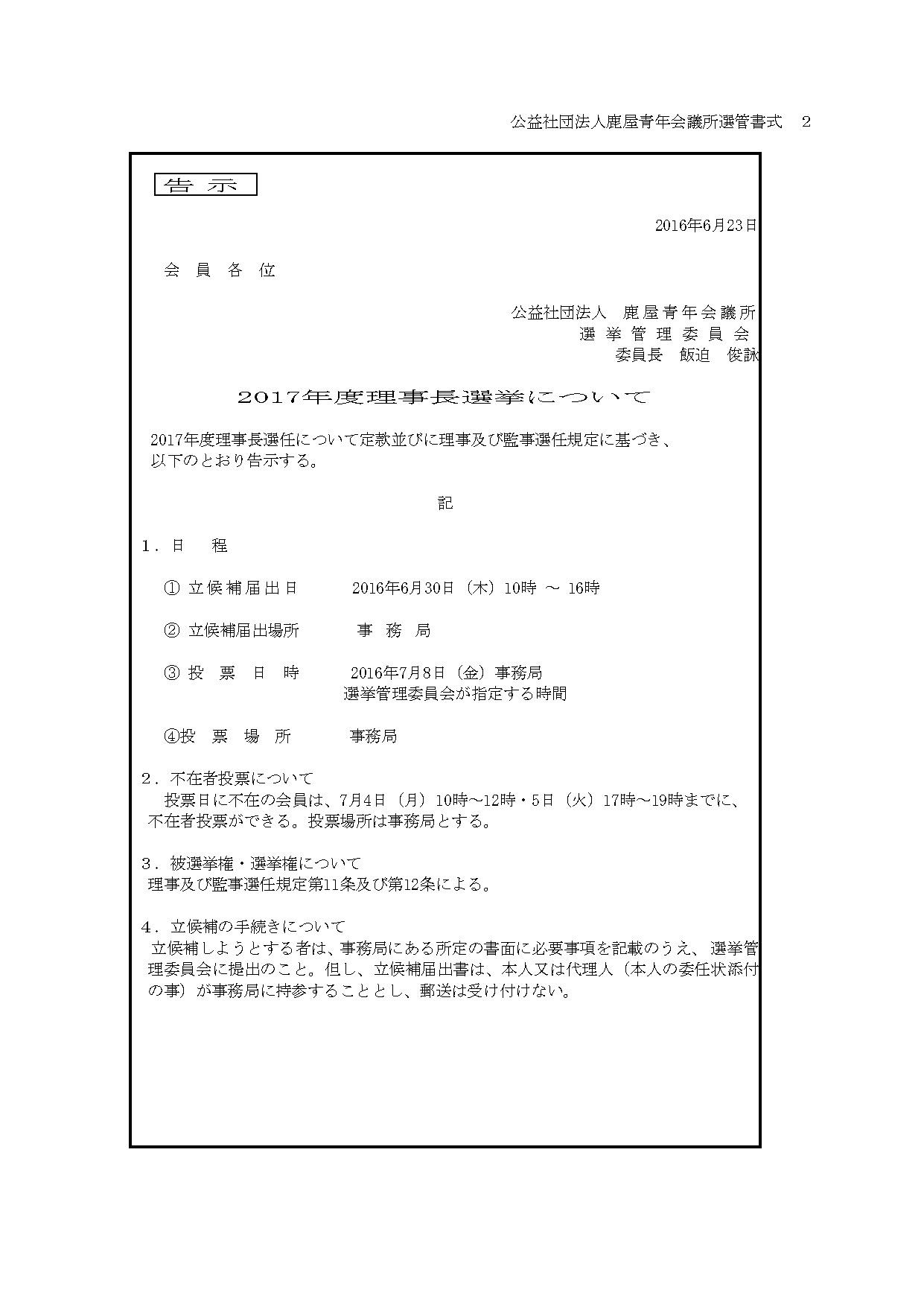 1,2理事長選挙告示2016審議20160623_ページ_2