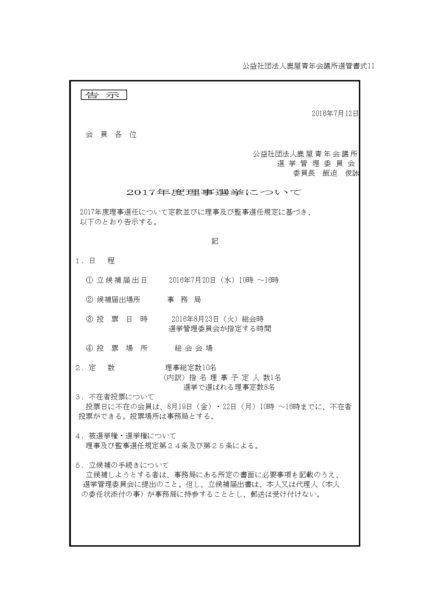 11.12.13.理事選挙告示20160702_ページ_1