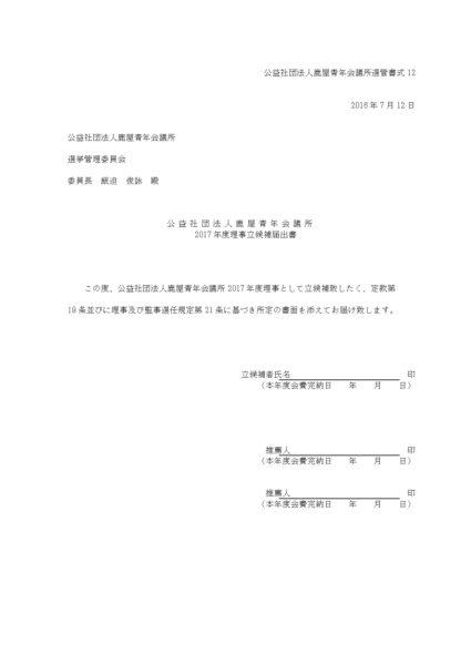 11.12.13.理事選挙告示20160702_ページ_2
