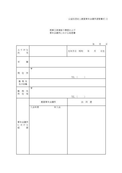 11.12.13.理事選挙告示20160702_ページ_3