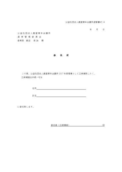 14委任状20160702